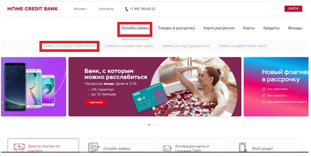 подать заявку онлайн хоум кредит банк
