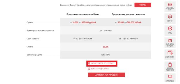 хоум кредит рассчитать кредит онлайн калькулятор украина